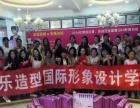 小乐国际化妆美甲纹绣学校专业培训