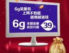 央视心语新品39元6g流量全国招代理