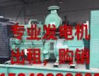 盘锦大型发电机出租,发电机租赁,进口发电机