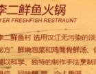 灵宝市李二鲜鱼火锅店团购