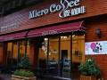 小型咖啡店预算-微咖啡加盟1-5w