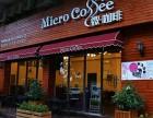 小型咖啡馆加盟多少钱-微咖啡加盟1-5W