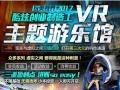 玩美视界VR梦工厂加盟费用/项目优势/项目详解