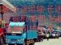 货车拉货-长途运输-机械运输-挖机运输-机械设备运输-长