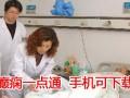 北京最好的癫痫医院是哪家 癫痫一点通APP