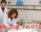 羊角风治疗的好方法问北京军海 癫痫一点通APP
