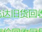 全湛江高价回收酒店厨具、餐馆设备回收、空调回收