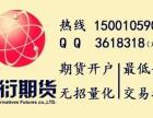 连云港期货开户无招量化系统指导交易股指0.24%%商品加1毛