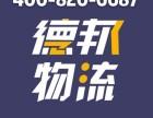 上海德邦物流免费上门取货