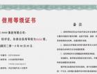 山东省信誉委员会企业AAA资质 信用评级
