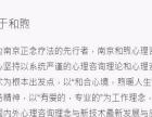 【南京心理咨询哪里好】婚姻情感、家庭亲子、抑郁焦虑