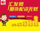 金华汇发网恒指期货配资交易较低门槛是多少?