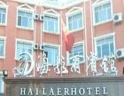 海拉尔酒店 海拉尔酒店诚邀加盟