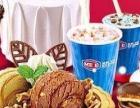 蜜伊冰坊冰淇淋加盟 2017火爆项目 夏日良品