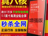 批发爆款5.5寸红米note八核4G智能手机移动未拆封现货产家直