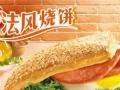 麦迪堡汉堡加盟 西餐 投资金额 1-5万元