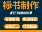 甘南制作标书-标书文件制造专业机构