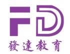焊工培训班 郑州焊工培训学校 郑州发达技校