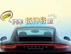 重庆渝北区汽车抵押贷款公司 办理重庆不押车贷款