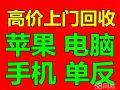 杭州 手机 电脑 相机 OP 上门 回收 抵押 专业上门回收