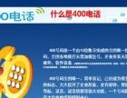 专业办理400电话 全网最低价拿号 投资低收入高