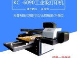 深广联UV平板打印机KC-6090理光喷头