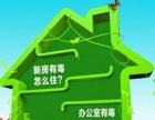 宁德甲醛检测,甲醛治理,新装修房子除甲醛,空气净化