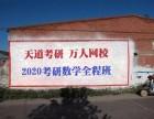 2020萍乡考研辅导班选择哪家好