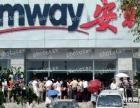 武汉哪里有安利专卖店沌口开发区哪里有安利产品卖