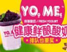 YOME鲜酿酸奶加盟