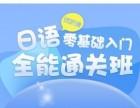 上海教育好的日语兴趣培训,宝山日语口语培训可试听