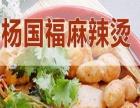 【杨国福麻辣烫】特许加盟-杨国福麻辣烫官网