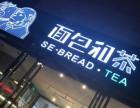 面包奶茶店加盟 面包和茶加盟费多少钱 面包和茶加盟电话