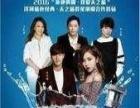 许昌巨星演唱会