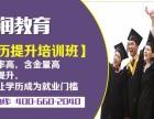 蚌埠专业成人教育培训学校提升学历来这里