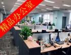 500平米精装修80个岗位+1个会议室+2个经理室+领包入住
