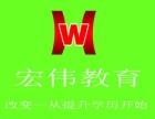 闫老师徐州宏伟教育学历提升自考 成考网络教育