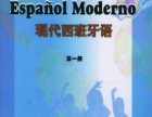 合肥欧瑞西班牙语暑假课程 优质留学师资 VIP小班