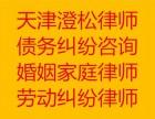 天津律师在线咨询天津劳动纠纷法律事务