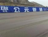 济南商河刷墙广告,墙体喷绘,墙体广告,文化墙粉刷,新农村绘画