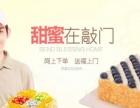 网上订蛋糕,杞县蛋糕店,开封蛋糕店