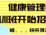 北京哪里有健康管理师培训班