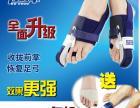 足峰加强拇外翻矫正 脚趾重叠器 跖骨疼痛纠正 拇囊炎矫正