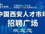 春季旺季2021年2-3月中国西安人才市场春季招聘会时间