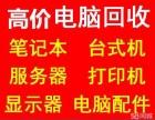 广州服务器回收,广州巅峰服务器专业回收,精准报价