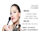 泉州晋江慕尚化妆美甲纹绣培训学校