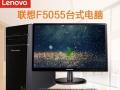 联想圆梦F5055 AMD A6 台式机电脑商务办