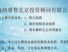 高价**北京各区闲置的公司执照和车的摇号咨询公司