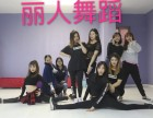 无锡丽人舞蹈培训无锡舞蹈培训学校丽人街舞培训学校