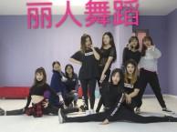 l丽人街舞培训班无锡舞蹈培训学校